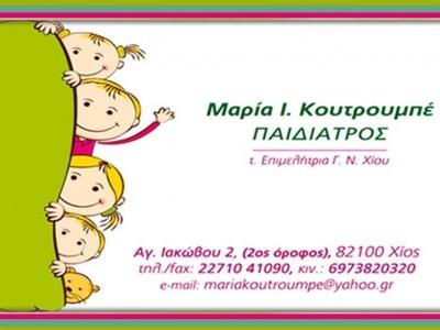 Κουτρουμπέ Μαρία - Παιδίατρος