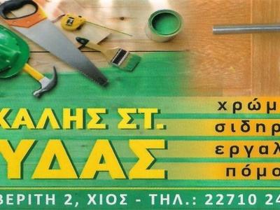 Ξύδας Μιχάλης - Είδη καγκελαρίας - Χρώματα - Εργαλεία - Χίος