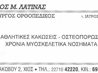 Σπύρος Μ. Λατίνας - Χειρουργός Ορθοπεδικός  - Χίος
