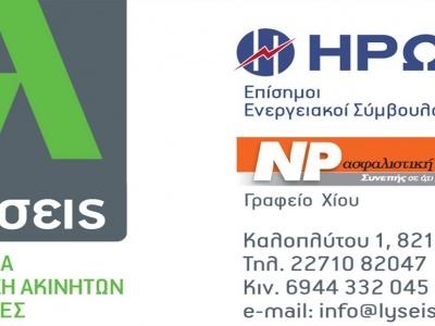 """""""ΛΥΣΕΙΣ"""" - Διοικητικές υπηρεσίες - Χίος"""