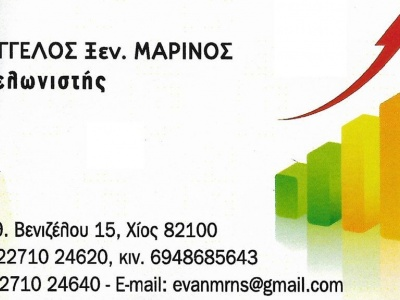 Μαρίνος Ευάγγελος - Εκτελωνιστής - Χίος