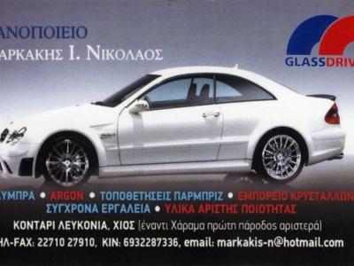 Μαρκάκης Νικόλαος - Φανοποιείο - Χίος