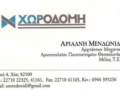 Αριάδνη Μενδωνίδη - Αρχιτέκτων Μηχανικός  - Χίος