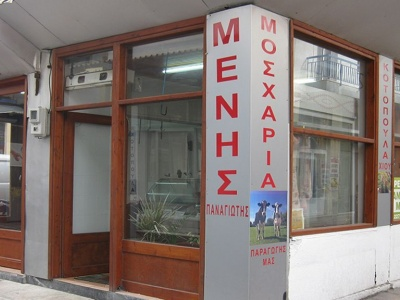 Παναγιώτης Μενής - Κρεοπωλείο - Χίος