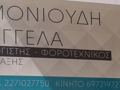 Μονιούδη Αγγέλα - Λογιστής - Χίος