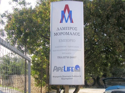 Μορόμαλος Λάμπρος - Ηλεκτρολόγος - Χίος
