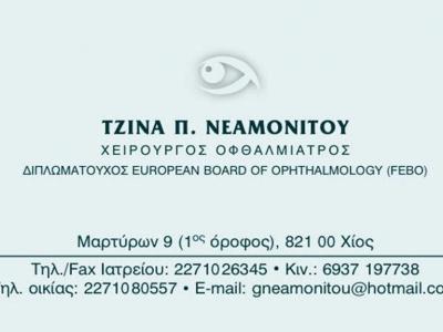 Τζίνα Νεαμονίτου - Χειρουργός Οφθαλμίατρος - ιατροί - Χίος