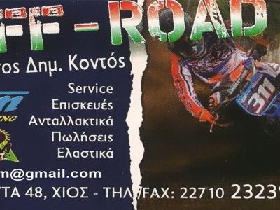 OFF ROAD - Γιώργος Κοντός - Μοτοσυκλέτες - Χίος