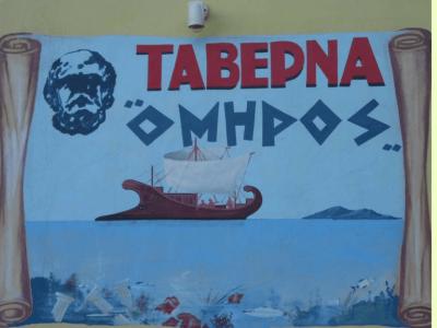 Ελληνική Ταβέρνα Όμηρος - Ταβέρνα - Εστιατόριο - Χίος