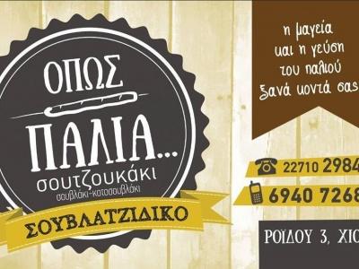 Ψητοπωλείο Όπως παλιά - Ψητοπωλεία - Χίος