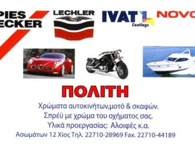 Χρώματα αυτοκινήτων, μοτό & σκαφών - ΠΟΛΙΤΗ - Χίος