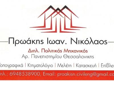 Πρωάκης Νικόλαος - Πολιτικός Μηχανικός - Χίος
