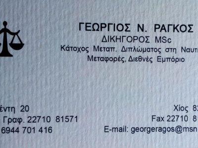 Γεώργιος Ν. Ράγκος - Δικηγόρος - Χίος