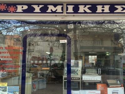 Ρυμικής - Ψυκτικός - Είδη θέρμανσης - Χίος