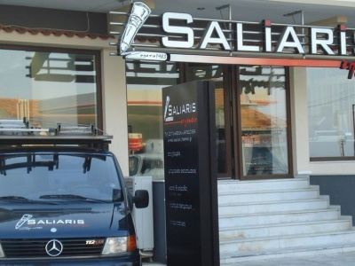SALIARHS - επιγραφές - Χίος