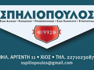 Eίδη αλιείας - Κατάδυσης - Σπηλιόπουλος - Χίος