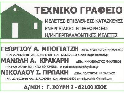 Τεχνικό Γραφείο - Μπογιατζή - Κράκαρη - Πρωάκη - Χίος
