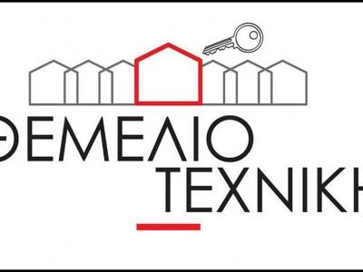 Θεμελιοτεχνική - Κτηματομεσίτης - Χίος