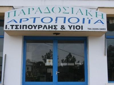 Ι. Τσιπουρλής και Υιοί Ο.Ε. - Φούρνος - Χίος