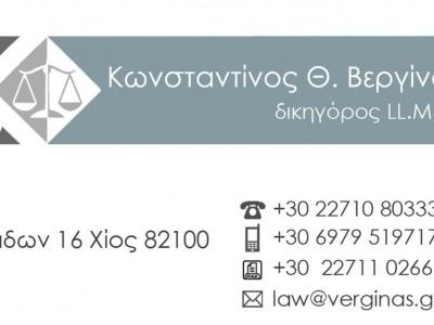 Βεργίνας Κωνσταντίνος - Δικηγόρος - Χίος