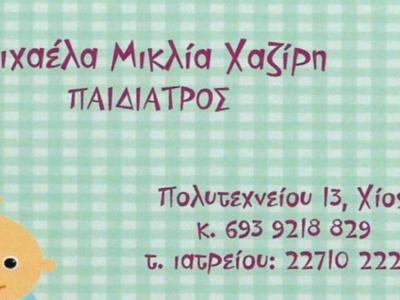 Μιχαέλα Μικλία Χαζίρη - Παιδίατρος - Χίος