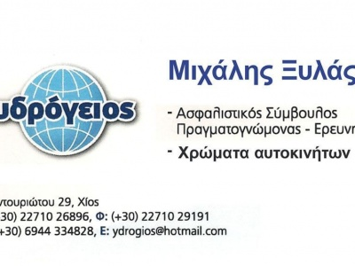 Μιχάλης Ξυλάς - Ασφαλιστής - Χίος