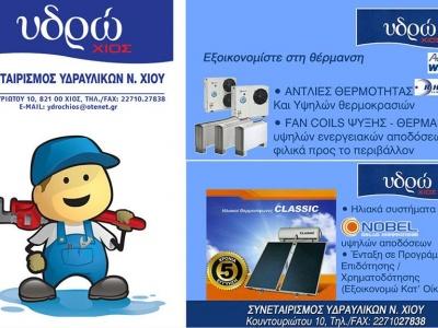 Υδρώ Χίος - Συνεταιρισμός υδραυλικών Ν. Χίου