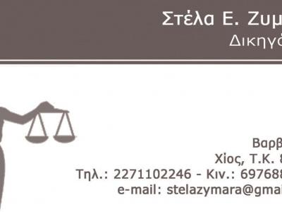 Στέλα Ζυμάρα - Δικηγόρος - Χίος