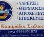 Καμαράδος Στυλιανός - Υδραυλικός - Χίος