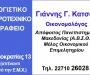 Γιάννης Κατσός - Λογιστικό Γραφείο - Χίος