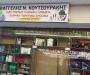 Βαγγέλης Ν. Κουτσουράκης - Οικοδομικά υλικά - Χίος