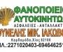 Κουνέλης Ιάκωβος - Φανοποιείο - Χίος