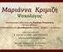 Mαριάννα Κριμιζή - Συνεξέλιξη - Ψυχολόγος - Χίος
