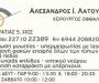 Αλέξανδρος Λατουσάκης - Χειρουργός Οφθαλμίατρος - Χίος