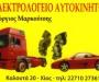 Μαρκούτσης Γεώργιος - Ηλεκτρολογείο αυτοκινήτων - Χίος