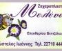 Μελένιο - Ζαχαροπλαστείο - Χίος