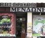 """Καφεκοπτείο """"ΜΕΝΔΩΝΗΣ"""" - Χίος"""