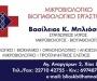 Βασίλειος Κ. Μπλιόσκας - Βιοπαθολογικό εργαστήριο - Χίος