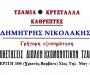Δημήτρης Νικολάκης - Τζάμια - Χίος