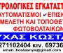 Νύχας Κώστας - Ηλεκτρολόγος - Χίος