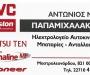 Παπαμιχαλάκης Αντώνιος - Ηλεκτρολογείο Αυτοκινήτων - Χίος