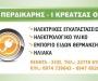 A. ΠΕΡΔΙΚΑΡΗΣ - Ι ΚΡΕΑΤΣΑΣ Ο.Ε - Ηλεκτρολόγοι - Νένητα - Χίος