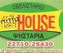 Πίττα HOUSE - Ψητοπωλείο - Χίος