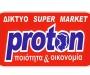 Proton - Super Market - Χίος
