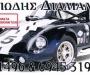 Βαφή Αυτοκινήτων - Συριώδης Διαμαντής - Χίος
