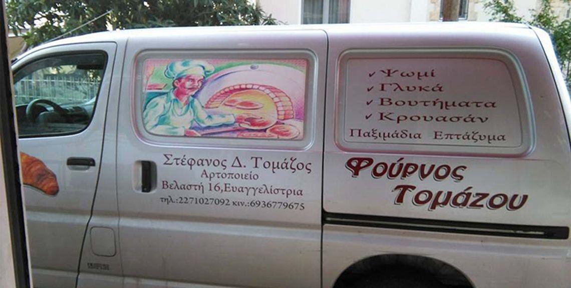 Φούρνος - Τομάζου - Χίος