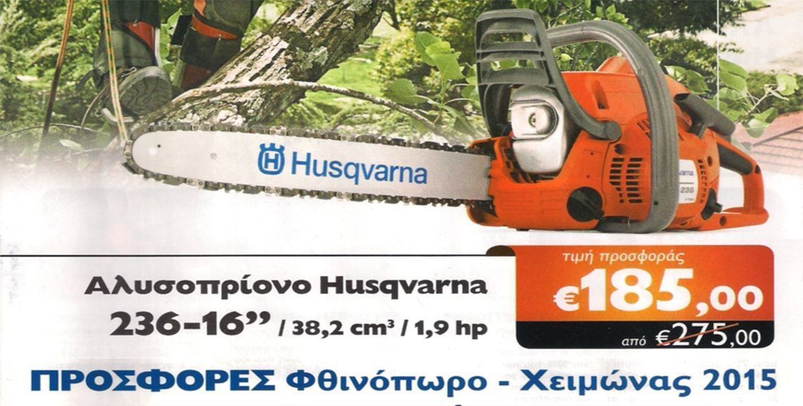 Τσούκαρη - Μυριαγκού Κυριακή - Γεωργικά είδη - Καρδαμάδα - Χίος