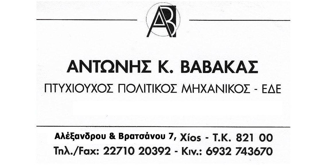 Βαβάκας Αντώνης - Πολιτικός Μηχανικός - Χίος