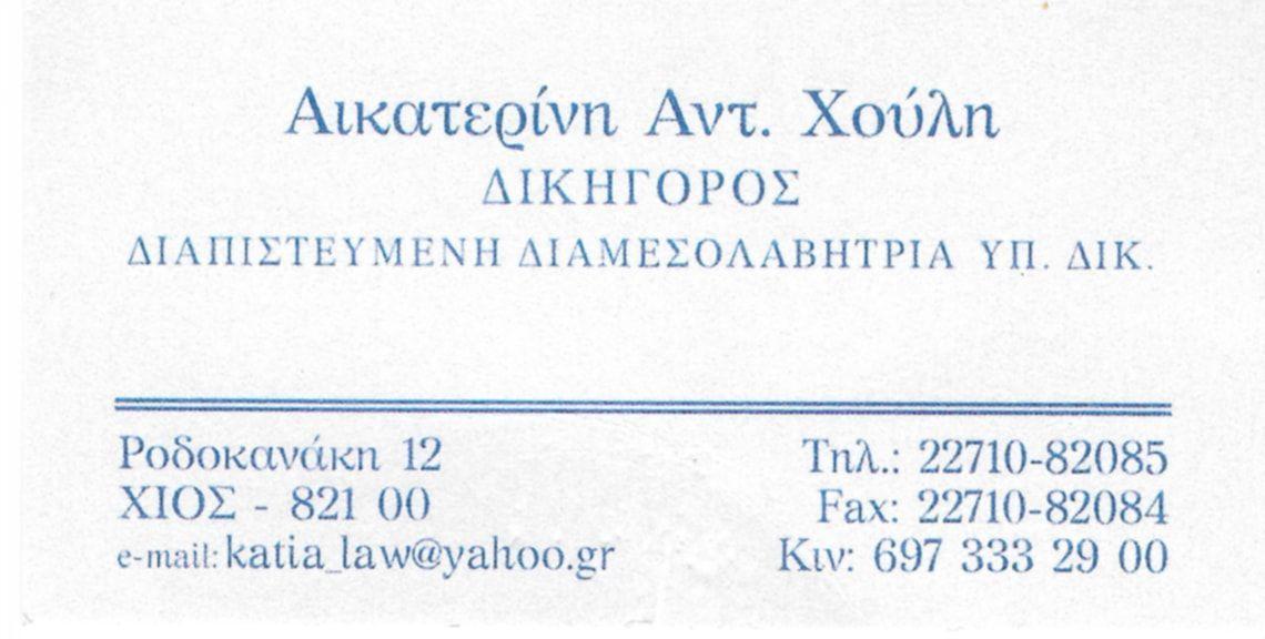 Αικατερίνη Αντ. Χούλη - Δικηγόρος - Χίος